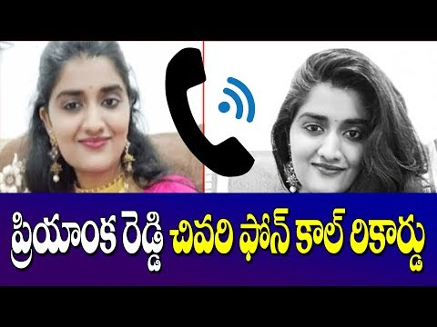 Doctor Priyanka Reddy Last Phone Call Record | Priyanka Reddy Shadnagar Flyover | Spot News