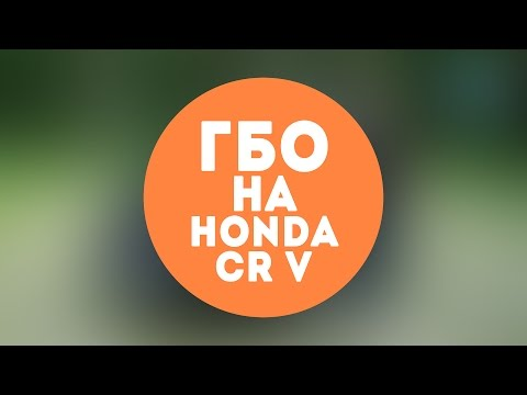 видео: Обзор ГБО 4 поколения pride aeb italy на honda cr v 2.4л