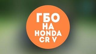 Обзор ГБО 4 поколения PRIDE AEB Italy на Honda CR V 2.4л