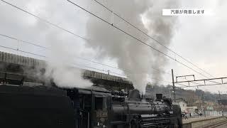 『上越線 SL群馬みなかみ 国鉄D51形蒸気機関車(498号機+40系客車)』