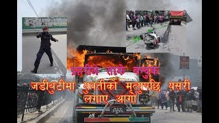 जडिबुटीमा टिप्परको ठक्कर, युवतीको मृत्यू, लगाए आगो || Tripper Fire kathmandu