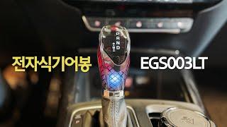 더뉴쏘렌토 전자식기어봉 튜닝 - 뉴페이스기어봉 EGS0…