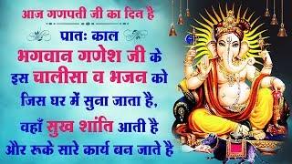 प्रातः काल गणेश जी की चालीसा जिस घर में सुनी जाती है वहाँ सुख शांति आती है और रुके कार्य बन जाते है
