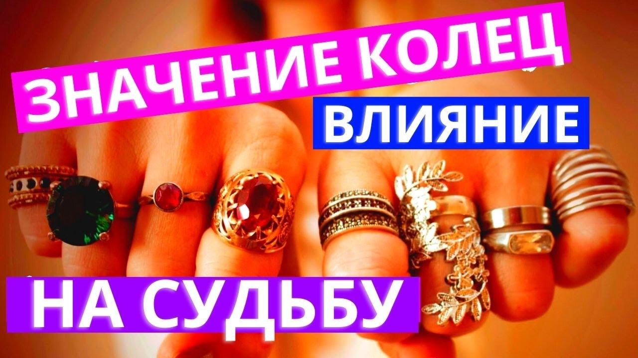 На каком пальце нужно носить кольцо и с каким камнем. Рекомендации на основные случаи жизни!
