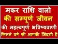 Full Future Of Makar Rashi People,मकर राशि वालो का सम्पूर्ण जीवन का भविष्यफल#raja Mishra#Raja Babu
