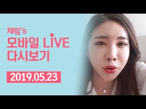채림's 모바일 LIVE [2019.05.23]