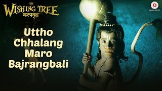 Uttho Chhalang Maro | The Wishing Tree