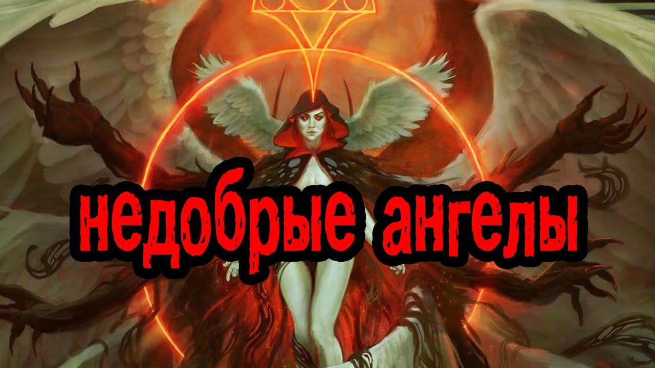 Темные ангелы. Часть 1: Падшие ангелы и ангелы смерти
