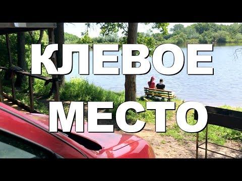 """Где в Краснодаре отдыхать хорошо? """"Клевое место"""" База для семейного отдыха и платная рыбалка. 2019"""