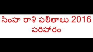 Raasi Phalalu 2016 - 2017 || Telugu Panchangam || Rasi Phalalu 2016