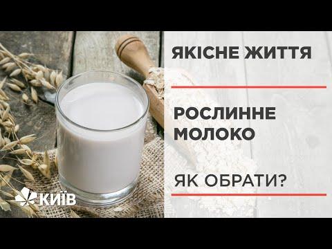 Рослинне молоко: здорове харчування, чи модний тренд? #ЯкіснеЖиття