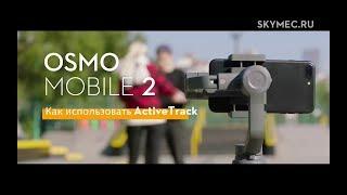 Інструкція до OSMO Mobile 2. Як використовувати ActiveTrack