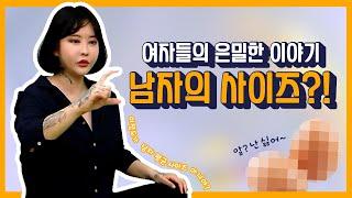 한국 남자 사이즈 종결  큰놈 작은넘 휘어 감아서 자궁…