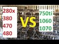 Сравним AMD 280x, 380, 470, 480 VS 750ti, 1060, 1070