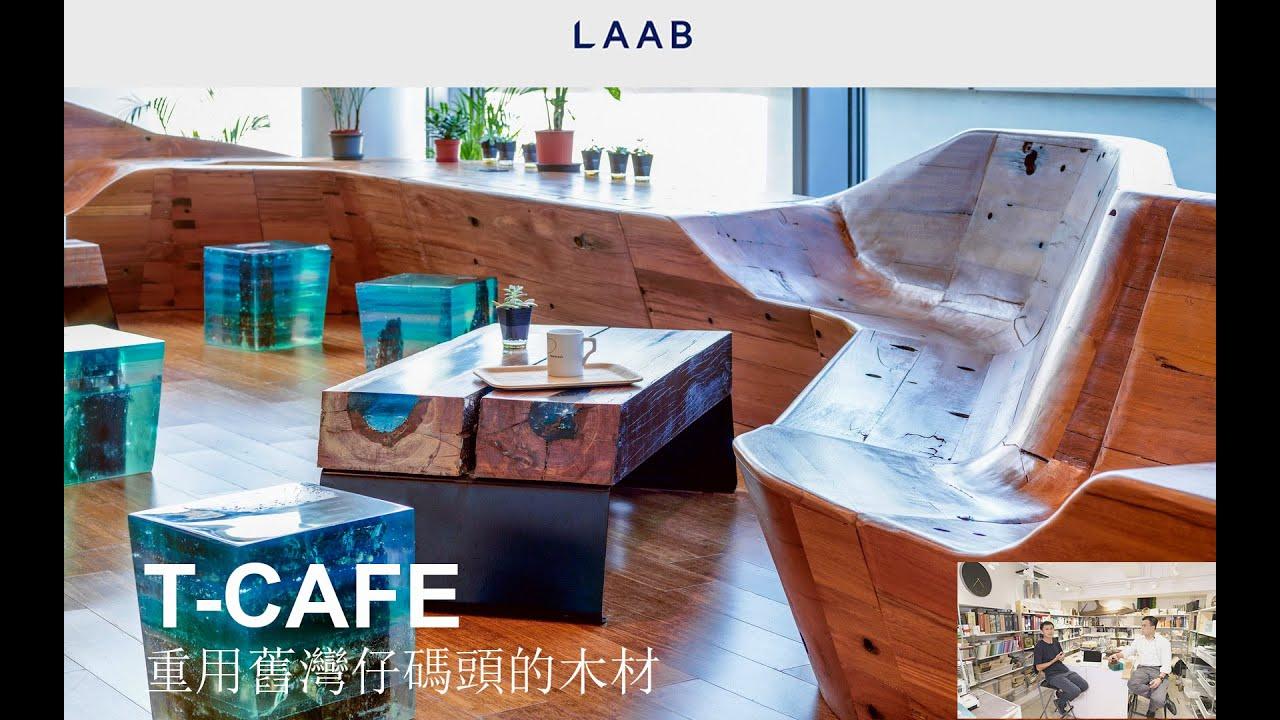 LAAB 實現室(T-CAFE, 星光大道小食亭)