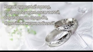 С Серебряной Свадьбой! - Н. Басков