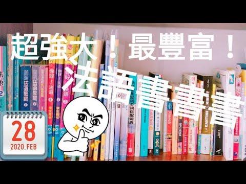 Learn French : 我擁有的 法語學習書 - 80多本 (超強內容) - Mandarin - YouTube