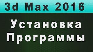 Уроки 3d Max 2016. Установка 3d Max 2016, Пошаговая Инструкция.
