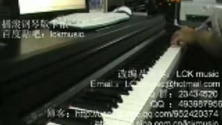 卡侬 摇滚 钢琴版本 (LCKmusic钢琴改编演奏)