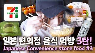 일본 편의점 음식 먹방 3 日本のコンビニご飯を食べてみた3