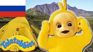 Знакомьтесь с Телепузиками   Развивающий фильм для детей на русском языке | Teletubbies in Russian