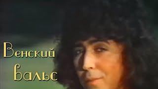 Смотреть клип Валерий Леонтьев - Венский Вальс