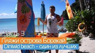 Все пляжи острова Боракай | Пляж Динивид | Diniwid Beach | Заправка бар и Spider House Resort(Когда мы приехали на остров Боракай в начале декабря, то нашим любимым пляжем был пляж Динивид (Diniwid beach)...., 2015-02-07T05:09:29.000Z)