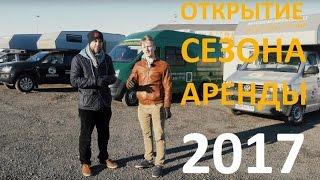 Аренда автодомов в СПб: Газель Next, Ниссан Навара, VW Амарок и Транспортер. Открываем сезон 2017!