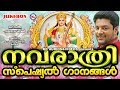 Download നവരാത്രി സ്പെഷ്യൽ ഗാനങ്ങൾ | Navratri Special Songs | Hindu Devotional Songs Malayalam | Devi Songs MP3 song and Music Video