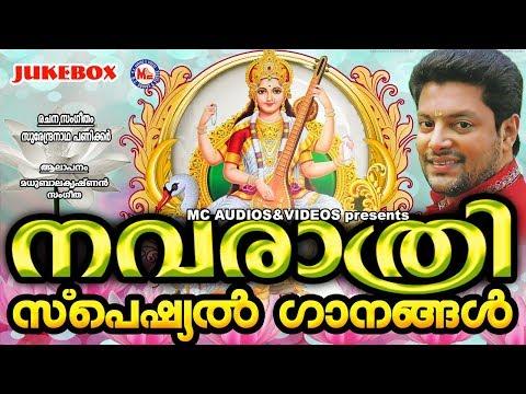 നവരാത്രി സ്പെഷ്യൽ ഗാനങ്ങൾ | Navratri Special Songs | Hindu Devotional Songs Malayalam | Devi Songs
