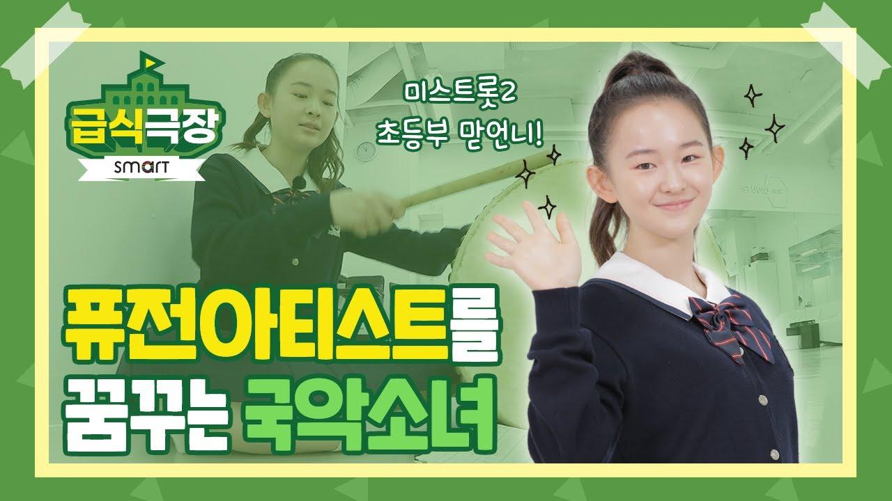 미스트롯2 초등부 맏언니 🍽 국립전통예술중학교 소원이의 하루는? [급식극장] EP.6