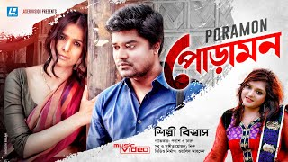 Poramon Shilpi Biswas Mp3 Song Download