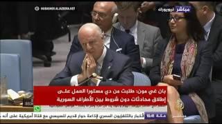 شاهد: الصراع في سوريا ينتقل إلى قاعة مجلس الأمن
