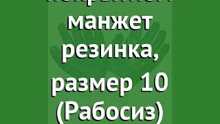 Перчатки с нитрильным покрытием манжет резинка, размер 10 (Рабосиз) обзор Рабосиз-031
