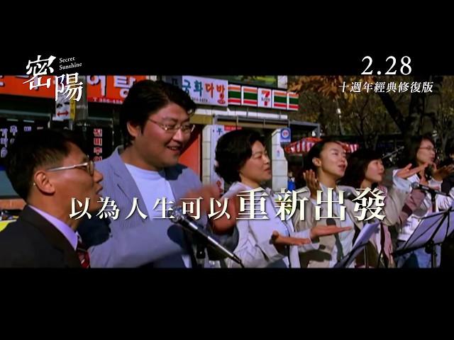 《密陽》-十週年紀念 數位修復版 │ 官方中文版正式預告 │ 2.28 感動再現