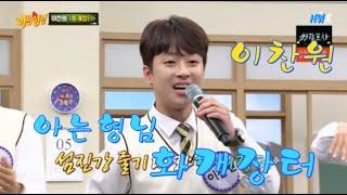 [이찬원] 아는형님(JTBC) / 화개장터 / 스타킹 …
