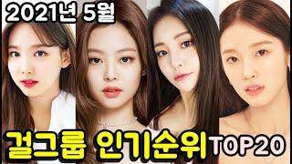2021년 5월 걸그룹 브랜드평판 순위 TOP20 (여자아이돌 인기순위) #블랙핑크 #브레이브걸스  Girl…