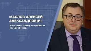 Востоковед Алексей Маслов о китайских суевериях