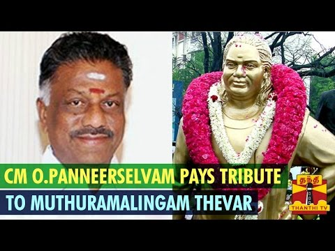 CM O. Panneerselvam Pays Floral Tributes To Pasumpon Muthuramalinga Thevar On His 107th Birthday