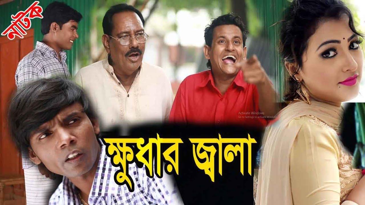 Khudar Jala | Hero Alom | Kala masud | Urmila Urmi | New Bangla Natok 2018