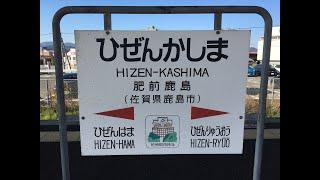 肥前鹿島駅 祐徳稲荷神社へのアクセス駅 JR九州 長崎本線 2018年12月31日