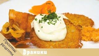 Драники (деруны) из картошки - блюда из картошки