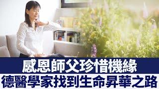 德醫學家:感恩師父 找到生命昇華之路|新唐人亞太電視|20200514