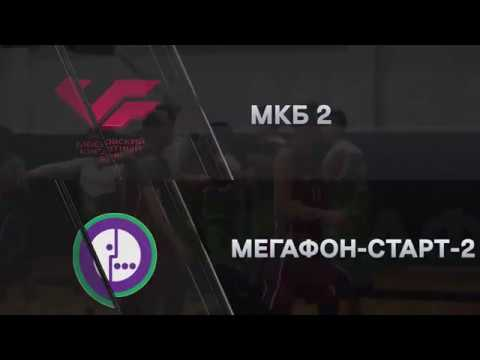 Первая лига КЛБ. 17.02.2019. МКБ 2 vs. Мегафон-СТАРТ-2