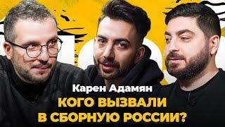 Карен Адамян Серия А состав сборной бойкот Ростова почему Адамян не комментирует Поз и Кос