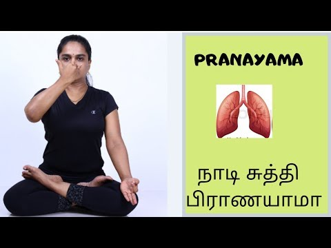How to Do Pranayama, நாடிசுத்தி, பிராணயாமா in Tamil explained by Dr.Lakshmi Andiappan
