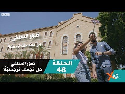 صور السلفي، هل تجعلك نرجسيّاً؟ - جزء1- الحلقة 48- بي بي سي إكسترا  - 14:53-2018 / 9 / 14
