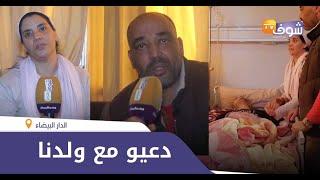 حصري: أول ظهور وخروج إعلامي لوالد ووالدة نجم الوداد داري بعد نجاح العملية الجراحية: