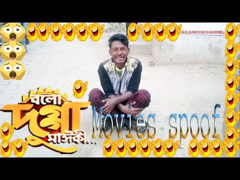 Bolo Dugga Maiki  movies spoof raju mix 12 channel