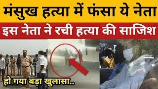 इस नेता ने करावाई मनसुख हिरेन की हत्या | Sachin Vaze | Mansukh Hiren Case Updates | Anuj Awasthi